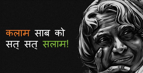 "Popular Inspirational Quotes from Avul Pakir Jainulabdeen ""A. P. J."" Abdul Kalam"